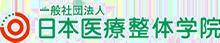 日本医療整体学院について