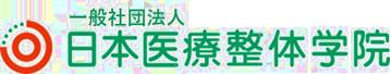一般社団法人日本医療整体学院