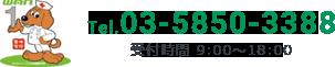 Tel.03-5850-3388