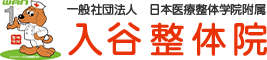 日本医療整体学院は、整体師になるための整体の学校です。卒業後の進路として、付属整体院での就職もご選択いただけます。